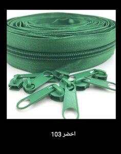 أخضر 103