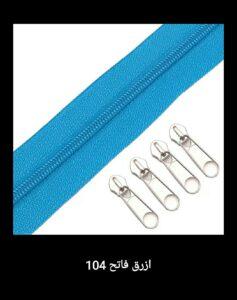 أزرق فاتح 104