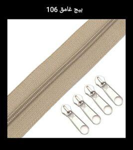 بيج غامق 106