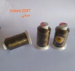 جيشي 2297
